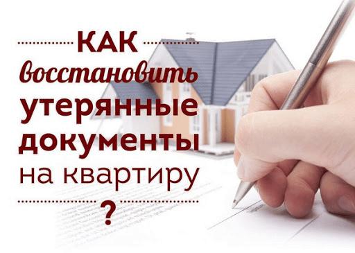 Как восстановить документы собственности на квартиру при утере