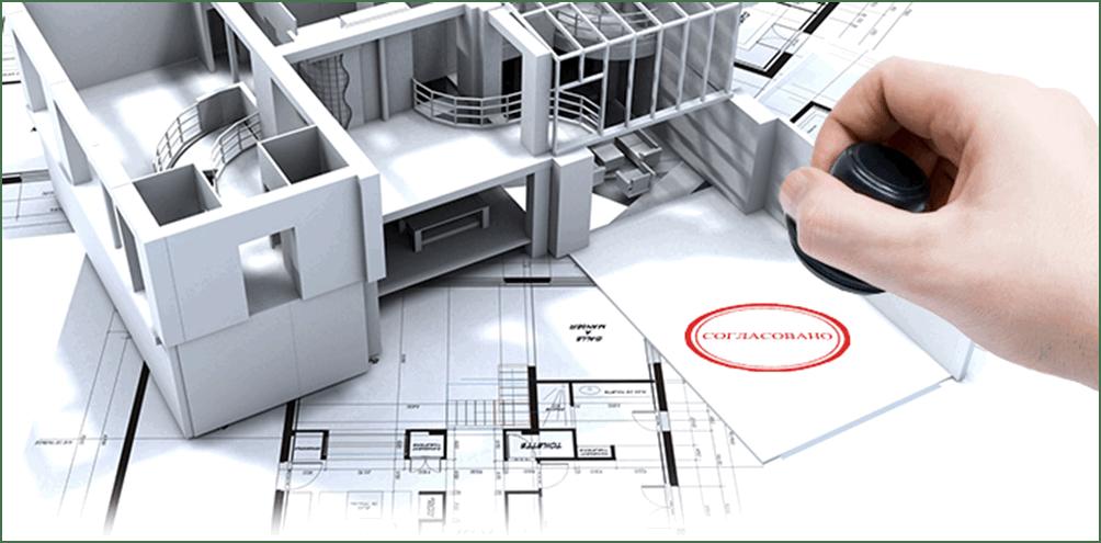 Порядок процедуры узаконивания перепланировки квартиры и нежилого помещения