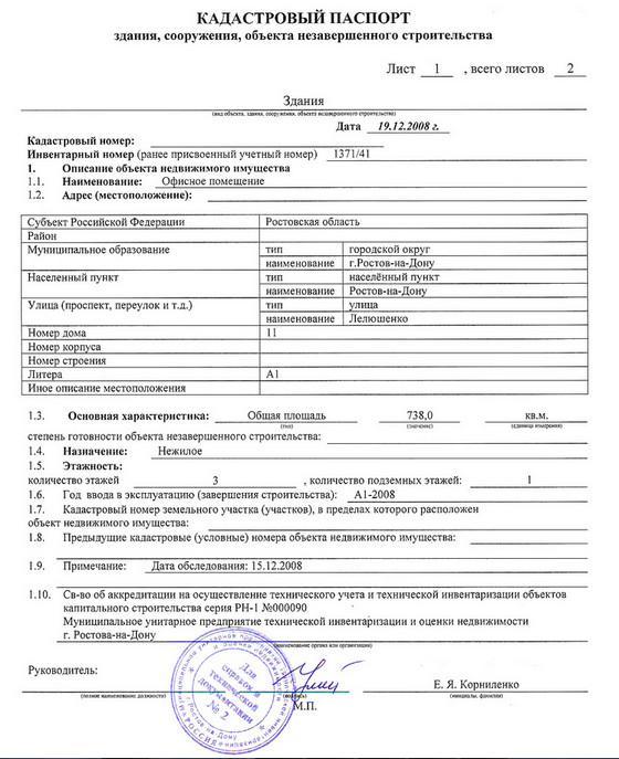 Документы для получения кадастрового паспорта на квартиру