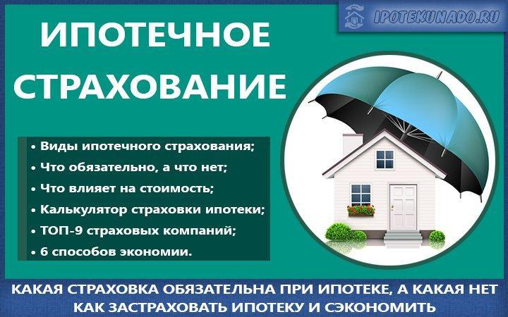 Обязательная или нет страховка при ипотеке