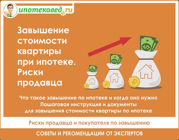 Продажа квартиры в ипотеку: риски продавца