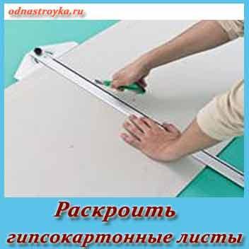Стандартные листы гипсокартона: резка, обработка кромок